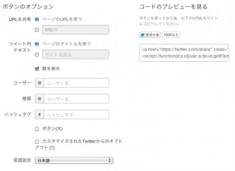 Twitter _ Twitterボタン
